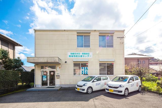 宮崎市木花・青島地区 地域包括支援センター